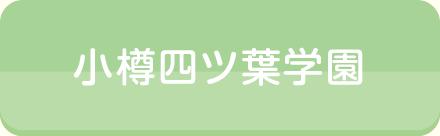 小樽四ツ葉学園